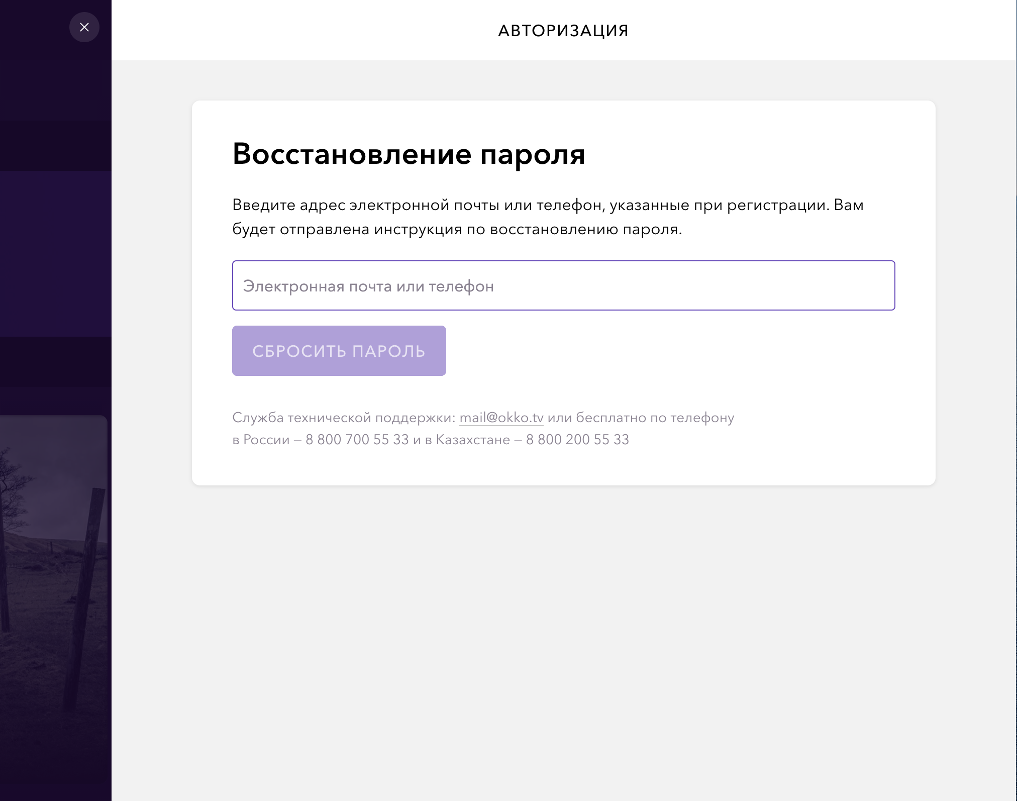 окко восстановит пароль