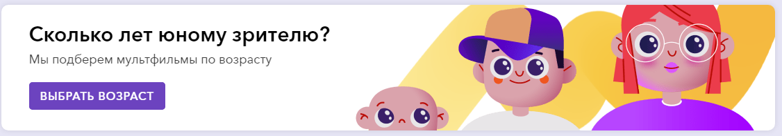 контент по возрасту ребенка