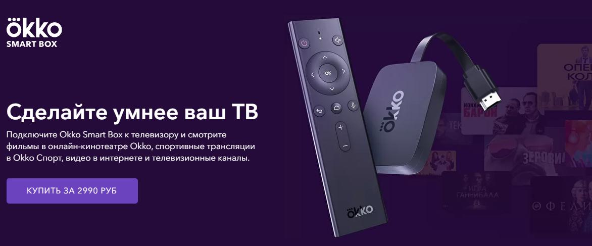 приставка OKKO Smart Box купить
