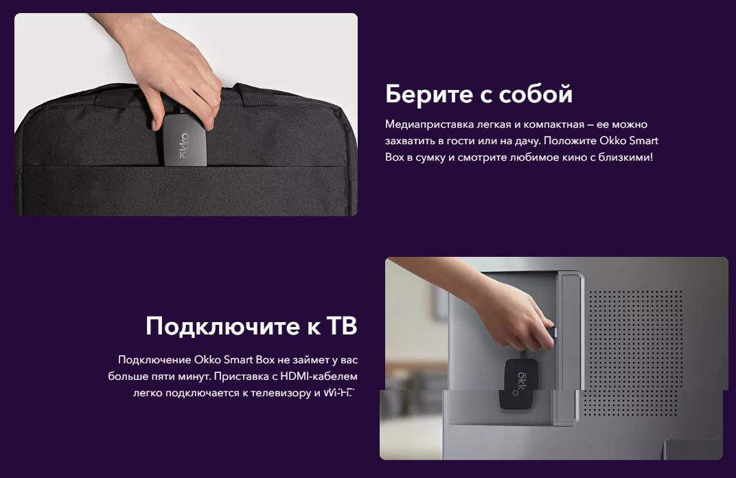 возможности приставка OKKO Smart Box