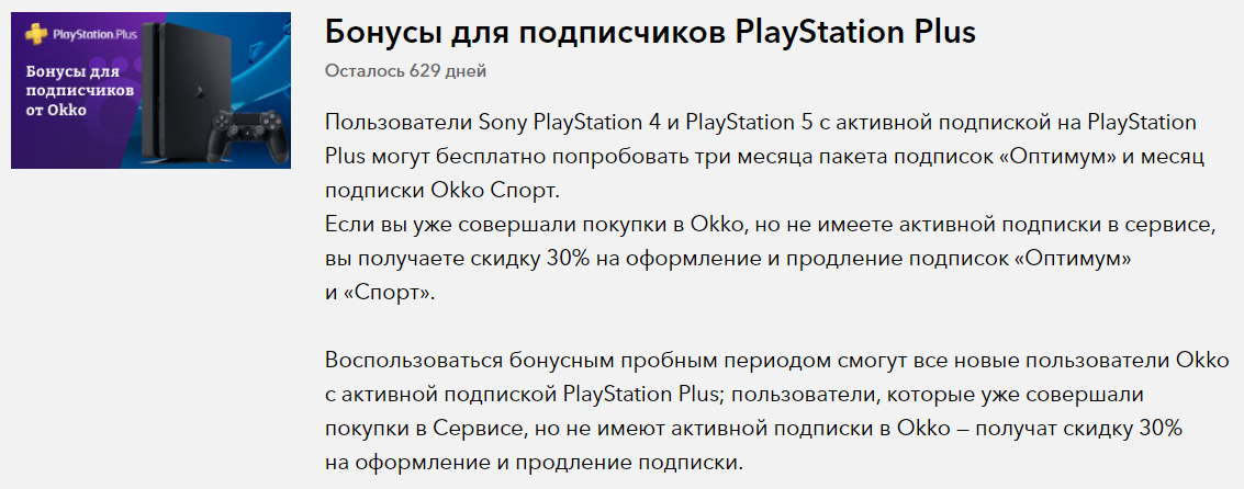 условия акции для подписчиков PlayStation Plus