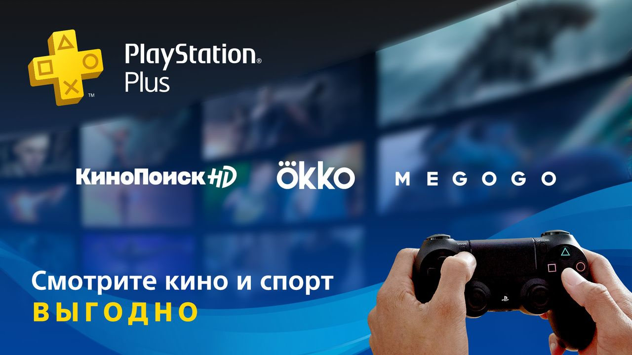 Бонусы для подписчиков PlayStation Plus