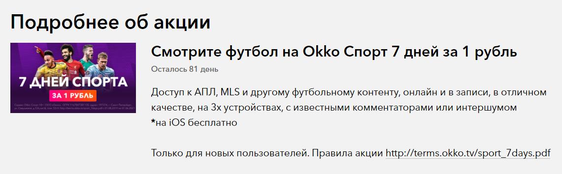описание акции okko спорт за 1 рубль