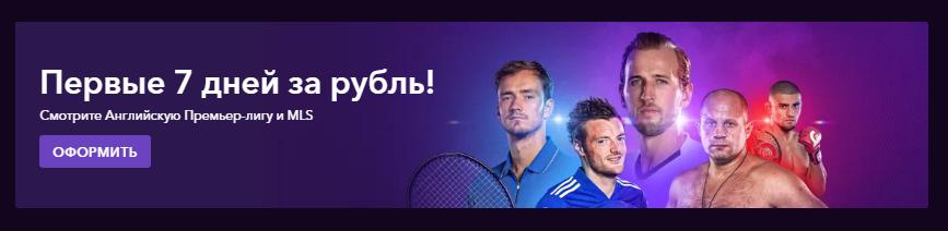 okko спорт за 1 рубль