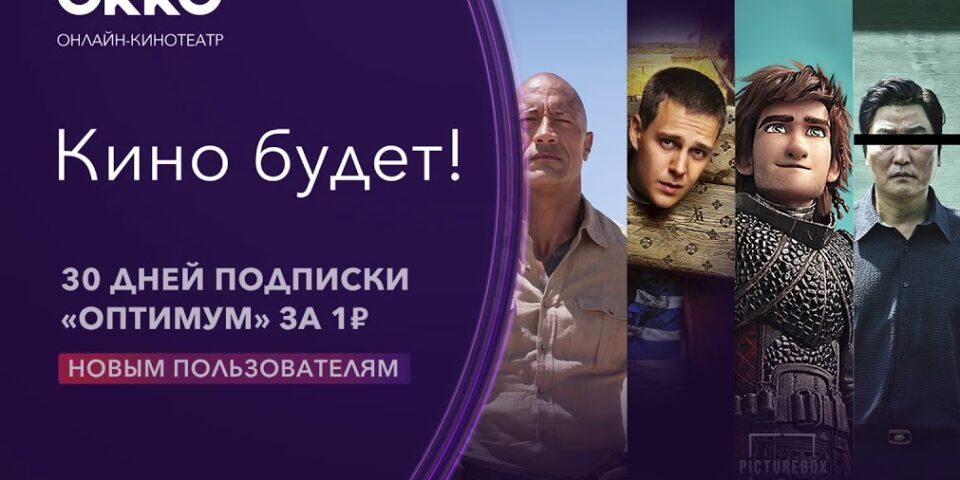 окко подписка за 1 рубль