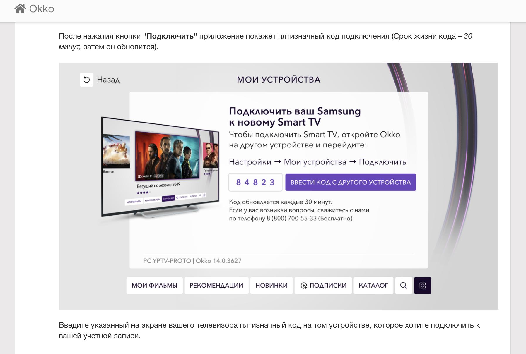 okko tv подключаем телевизор