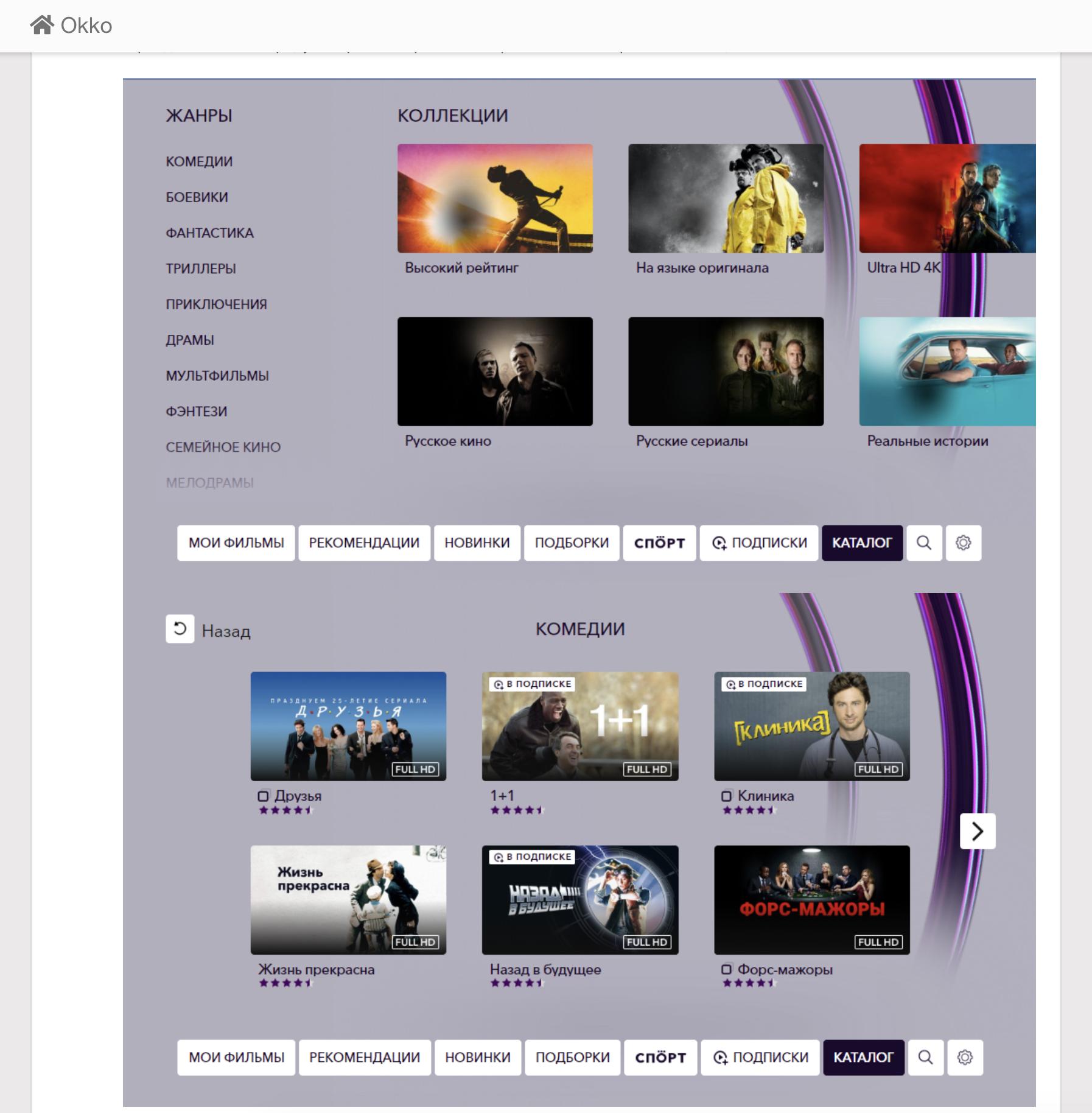 приложение окко для Playstation 5, Playstation 4