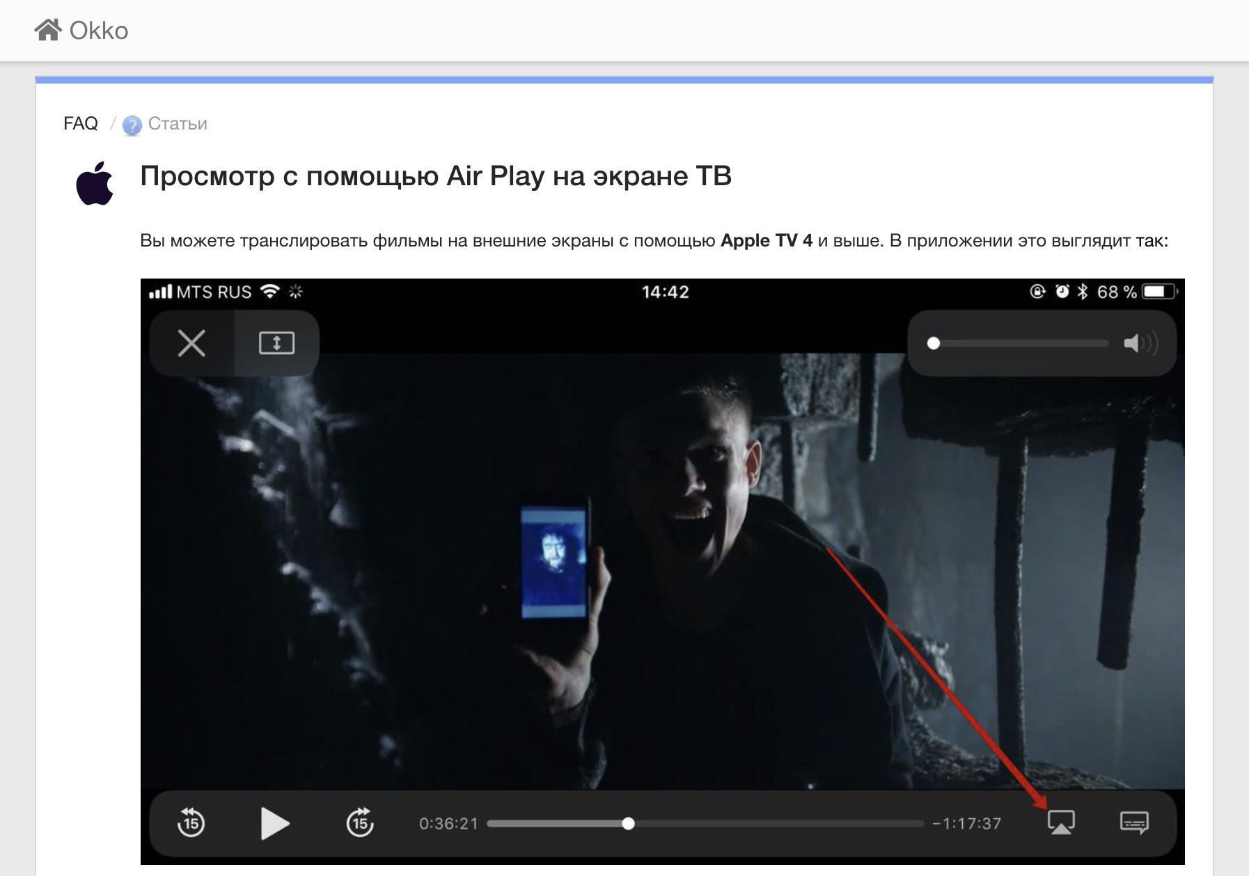 как смотреть окко на тв-приставке Apple.tv - Air Pay