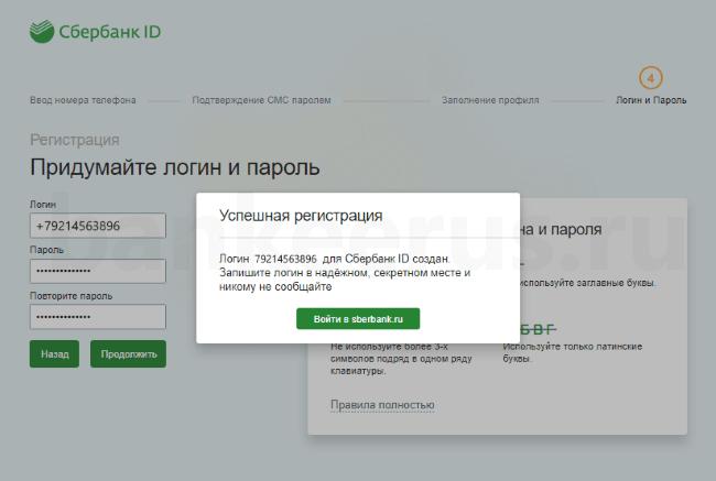 регистрация сбербанк id