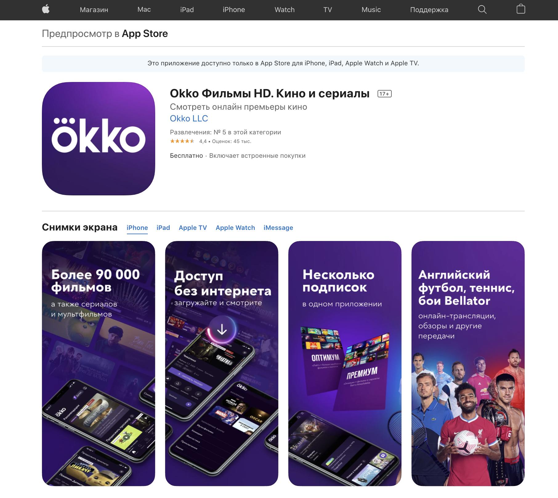 Как скачать приложение ОККО