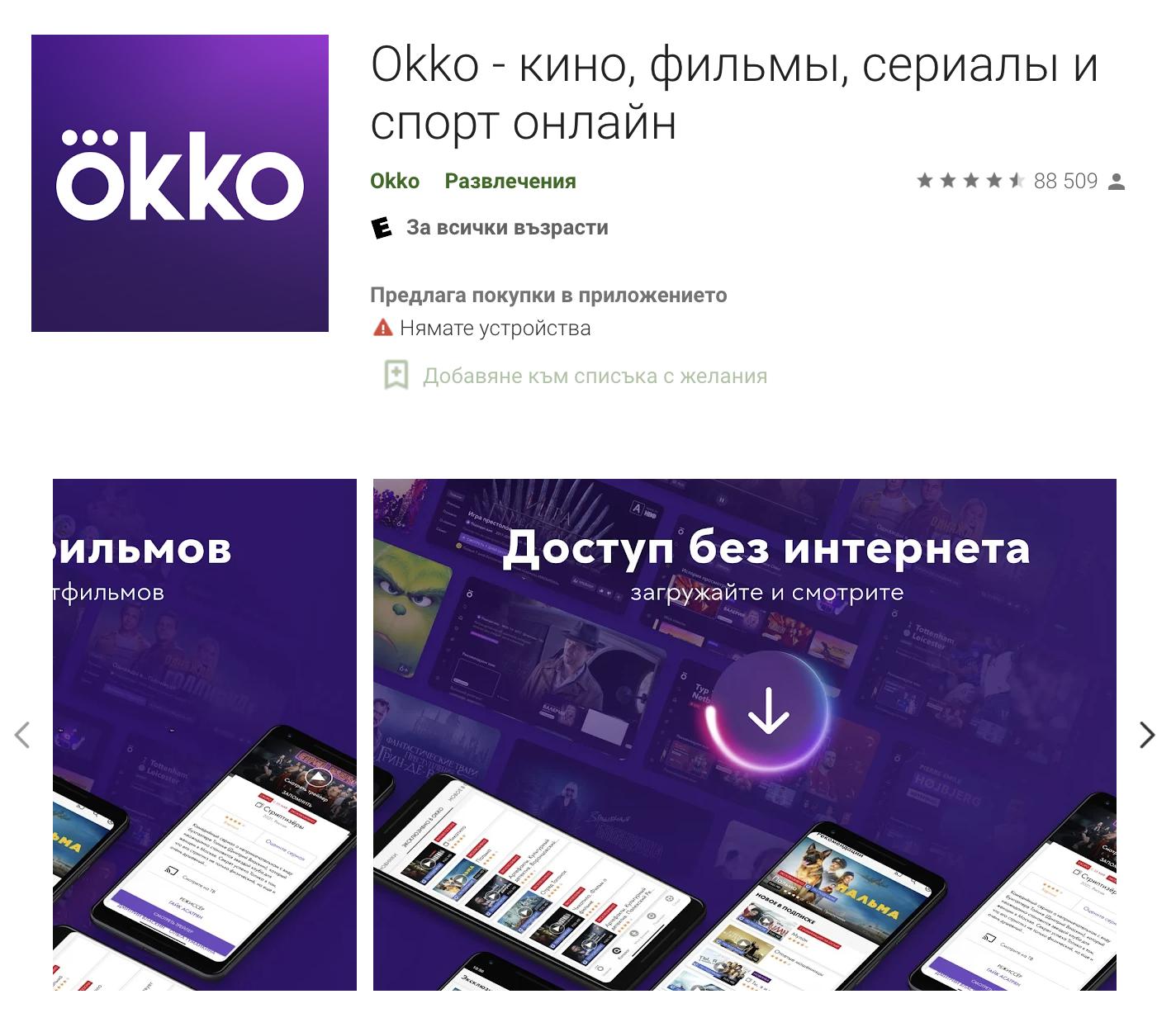Как скачать приложение ОККО на Samsung